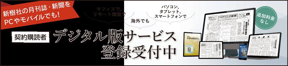 新樹社 デジタル版サービス登録受付中